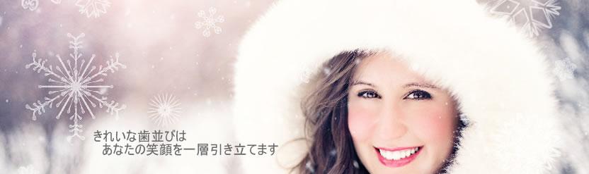 新田歯科クリニックは神戸市東灘区 甲南山手駅 セルバ 歯科 金属アレルギー 審美 小児 矯正治療 インプラント
